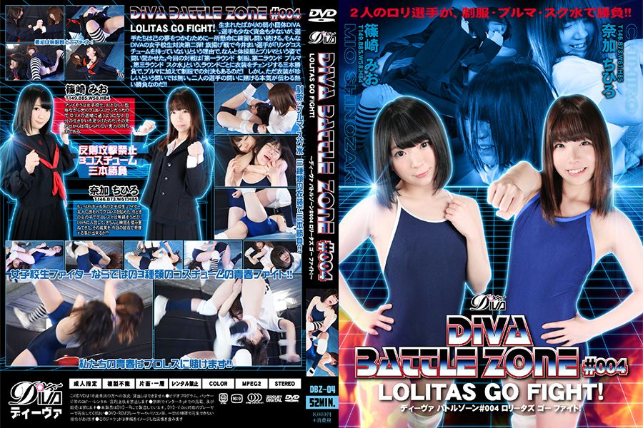 DIVA BATTLE ZONE #004 LOLITAS GO FIGHT!