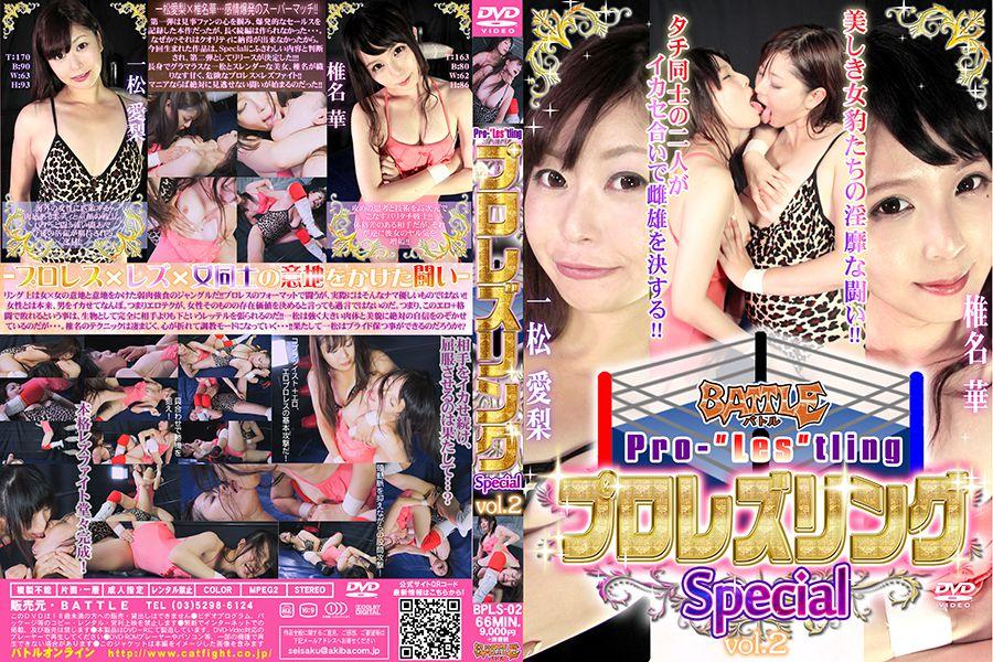 プロレズリング Special Vol.2